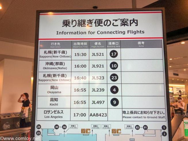 羽田空港 乗り継ぎ案内板