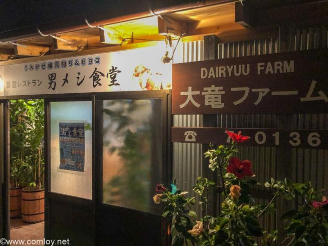 大竜ファーム BBQ農園レストラン男メシ食堂