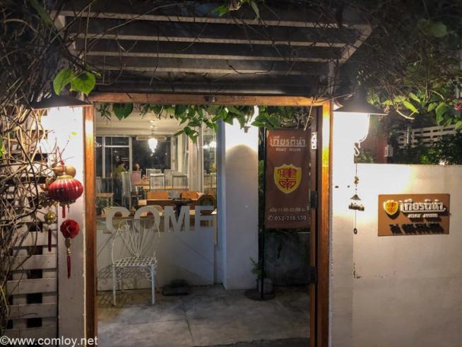 Kiat Num Restaurant