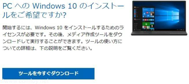 PCへのWindows10のインストール