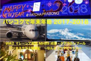 2017年年末バンコク バンコクで年末年始 2017-2018 Vol.2 マレーシア航空 MH89 成田 - クアラルンプール ビジネスクラス搭乗記 〜なんとコックピットへ〜
