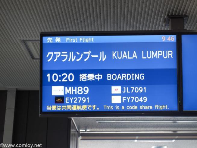 マレーシア航空 MH89 成田 - クアラルンプール ボーディング