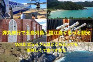 201809五島旅行800600弾丸旅行で五島列島・福江島ぐるっと観光Vol.5 ビュッフェはどこもとっても美味しくて食べすぎた