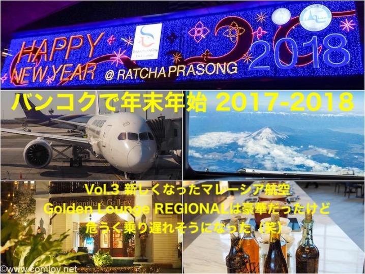 2017年年末バンコク バンコクで年末年始 2017-2018 Vol.3 新しくなったマレーシア航空 Golden Lounge REGIONALは豪華だったけど危うく乗り遅れそうになった(笑)