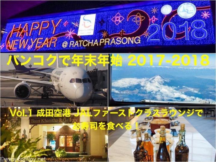2017年年末バンコク バンコクで年末年始 2017-2018 Vol.1 成田空港 JALファーストクラスラウンジでお寿司を食べる!
