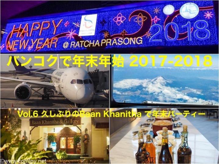 2017年年末バンコク バンコクで年末年始 2017-2018 Vol.6 久しぶりのBaan Khanitha で年末パーティー