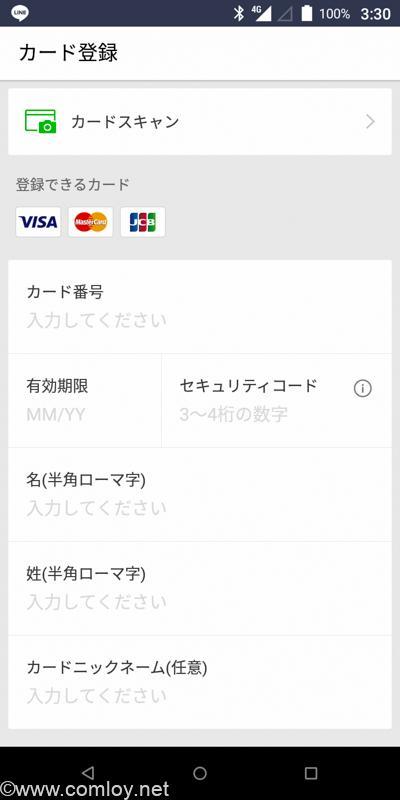 Rabbit LINE PAY クレジットカード登録