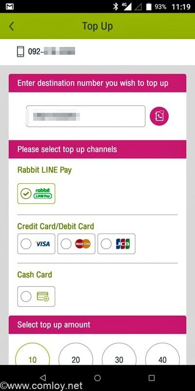 Rabbit LINE PAYで携帯電話番号にチャージ
