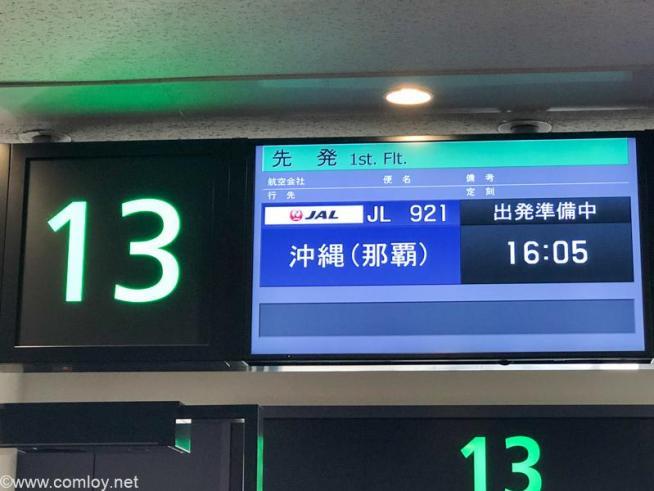 日本航空 JAL921 羽田 - 那覇 ボーディング