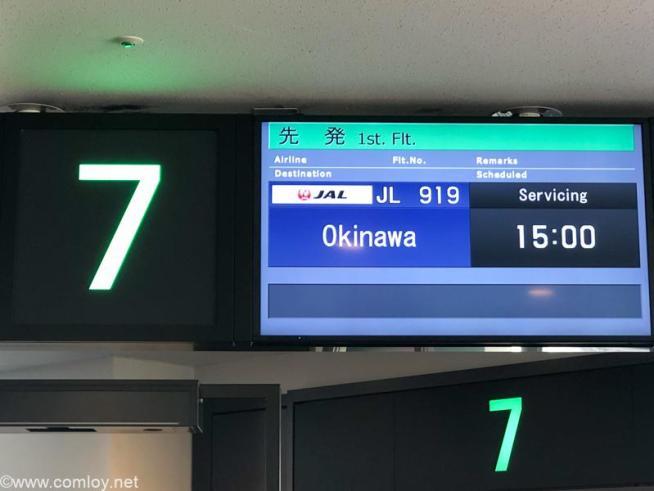 日本航空 JAL919 羽田 - 那覇 ボーディング