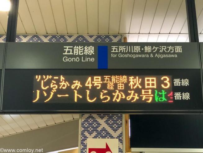 リゾートしらかみ4号