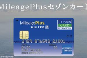 SAISON MileagePlus