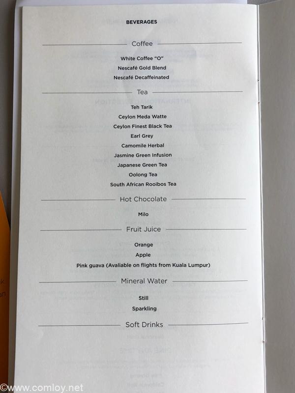マレーシア航空 MH89 成田 - クアラルンプール ビジネスクラス機内食 メニュー