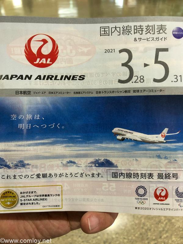日本航空国内線時刻表最終号