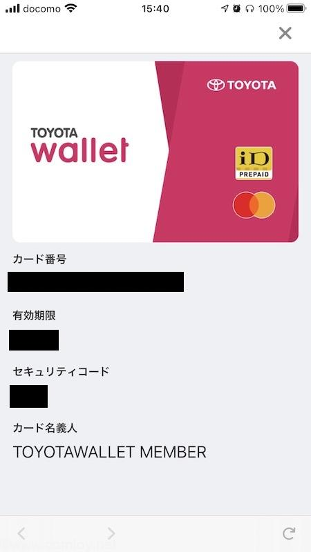TOYOTA WALLET カード番号を見る方法