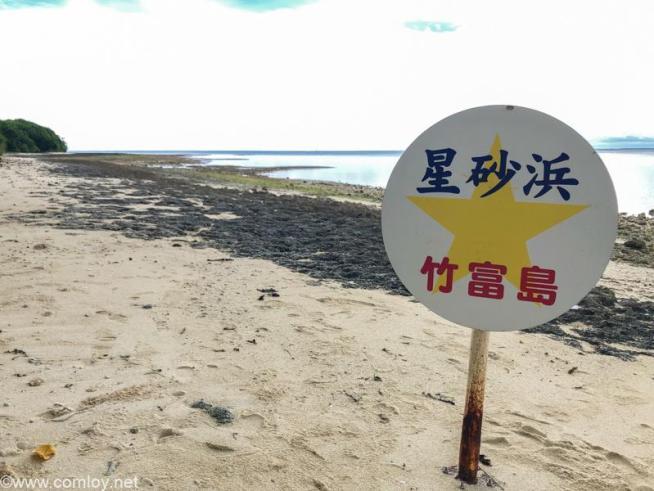 カイジ(皆治)浜、星砂浜