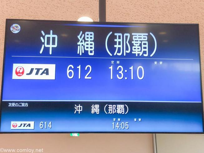 日本トランスオーシャン航空 JTA612 新石垣 - 那覇 ボーディング