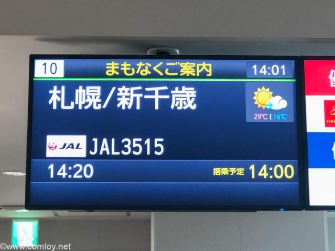 日本航空 JAL3515 福岡 - 札幌 ボーディング