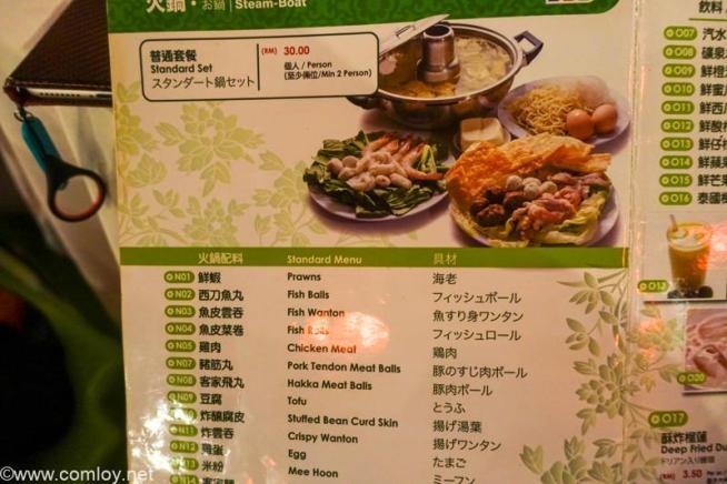 客家飯店(Hakka Restaurant)(ハッカレストラン)