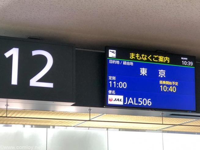 日本航空 JAL506 札幌 - 羽田 ボーディング