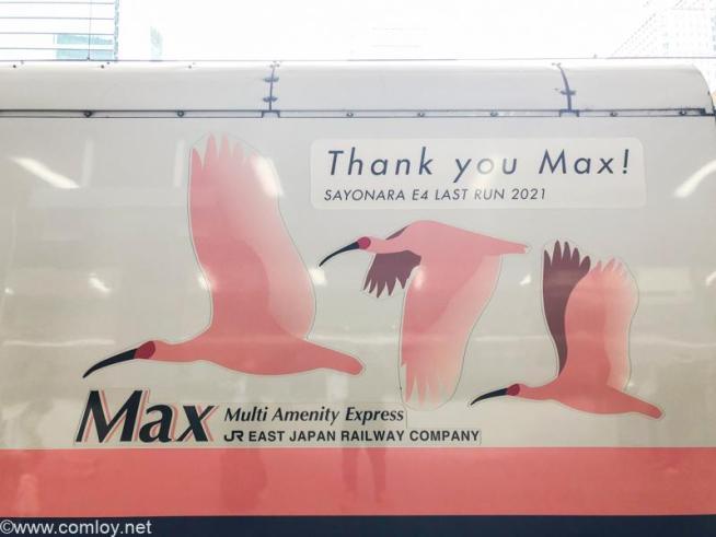 二階建て新幹線E4系 MAXとき 313号