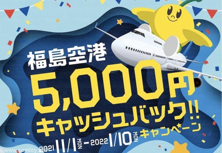 福島空港5000円キャッシュバック