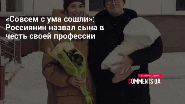 Необычные имена детей - В России мальчика назвали ...