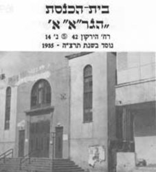 "Image result for ‫בית כנסת הגר""א תל אביב‬‎"