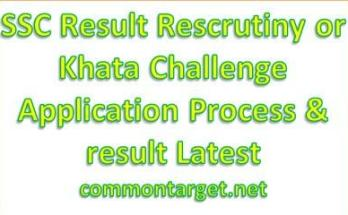 SSC Rescrutiny Application Result 2020