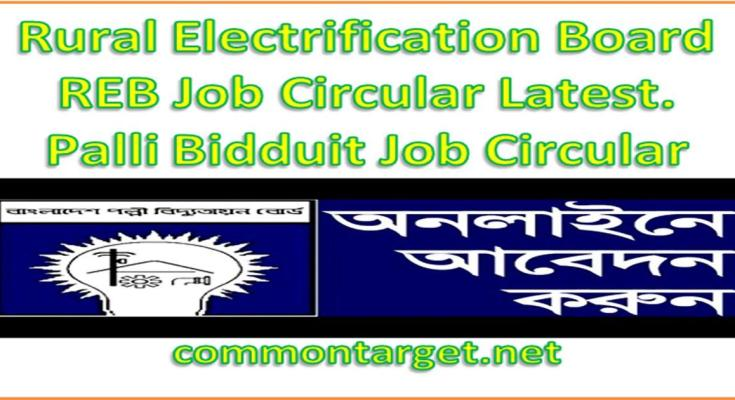 Rural Electrification Board BREB Job Circular