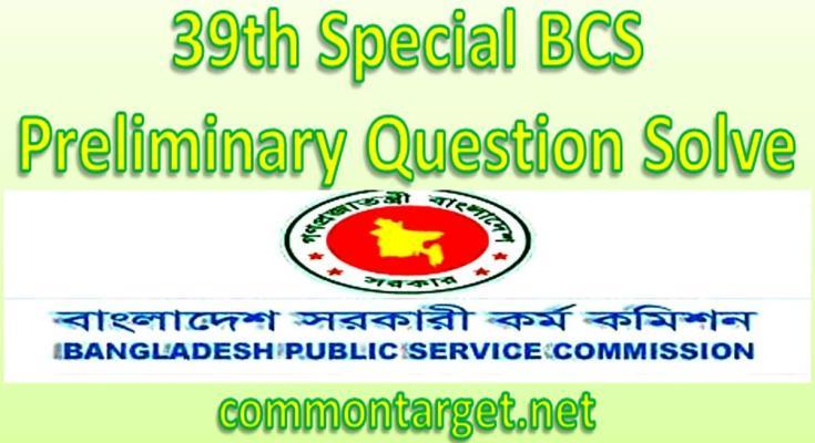 39th BCS Preliminary Question Solve