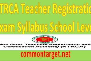 NTRCA Teacher Registration Exam Syllabus School Level