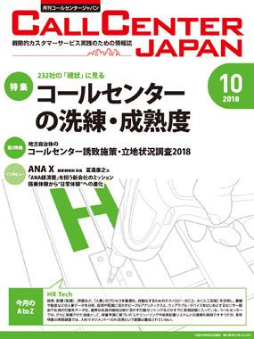 月刊コールセンタージャパン 10月号
