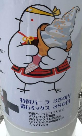 鎌倉の富島屋置石の鳩サブレソフトクリームがうまい!レポ