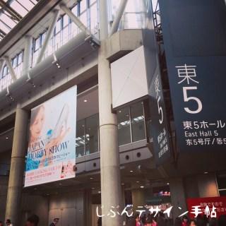 日本ホビーショーに行ってきましたレポ!混雑状況や必要所要時間は?