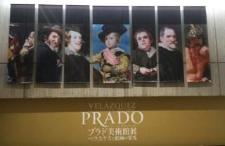 プラド美術館展の混雑状況は?空いてる時間と今後の混雑予想は?