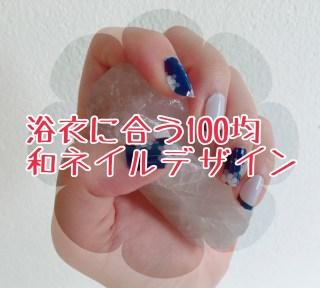 浴衣に合う和ネイルデザインを100均で簡単にやってみたよ!【画像】
