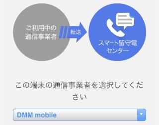 DMMモバイルでスマート留守電の設定をしたよ!やり方を画像で説明!