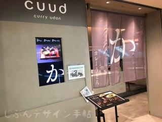 羽田空港第2のカレーうどん専門店cuudクウドはおしゃれなレストランだった!
