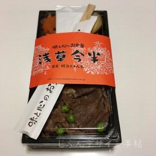 浅草今半の今半すき焼き重弁当を東京駅グランスタ店で食べたレポ!