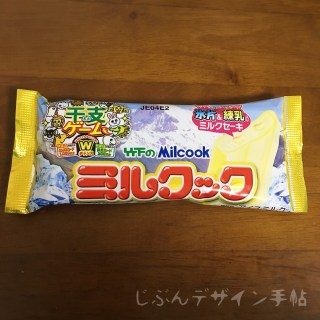 ミルクックは本気で美味しい佐賀発の九州限定ミルクセーキアイス!