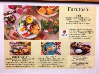 ソラリア西鉄ホテル銀座Furutoshiで選べる朝食ビュッフェを堪能レポ!