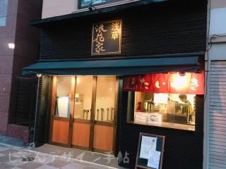 浅草浪花家でたい焼きセットとおすすめのかき氷を聞いて食べてきたよ!