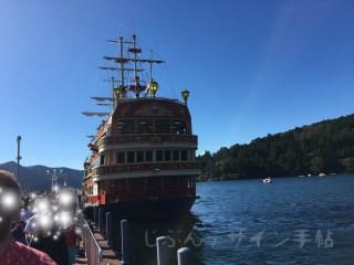 箱根芦ノ湖の海賊船は混雑する?特別船室や売店やデッキの画像レポと感想!