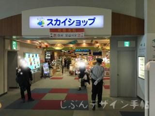 佐賀空港のお土産人気の海苔からシュールなエイリアンお菓子まで!