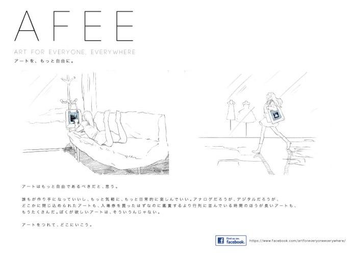 AFEE_1