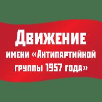 Движение имени «Антипартийной группы 1957 года»
