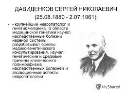 давиденков.jpg
