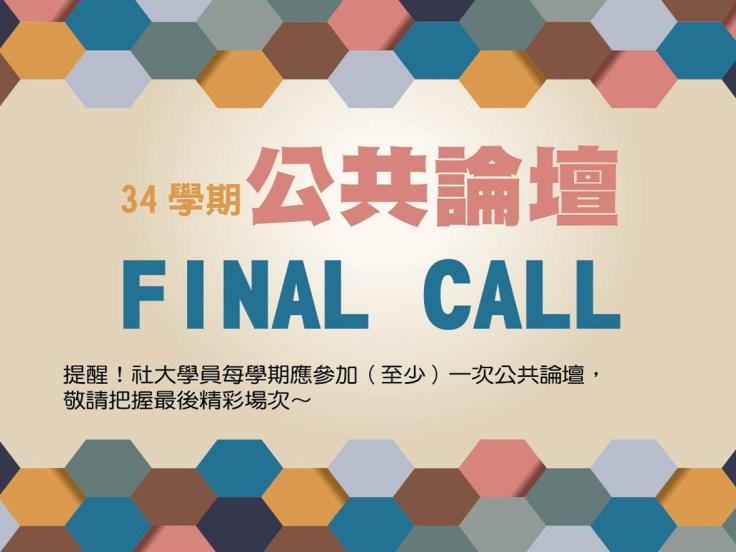 公共論壇final call