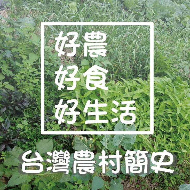 好農好食-01
